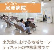 尾洲病院 来光会における地域セーフティネットの中核施設です