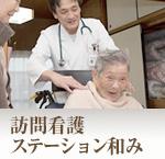 訪問看護ステーション和み