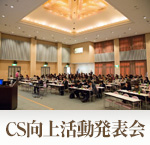 CS向上活動発表会