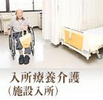 入所療養介護(施設入所)