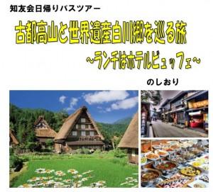知友会バスツアー201509
