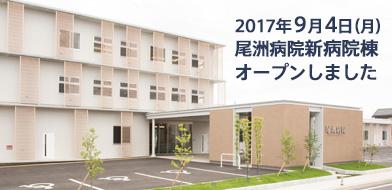 07尾洲病院新病院棟