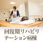 回復リハビリテーション1