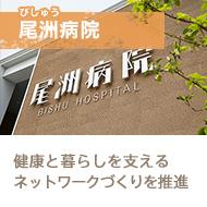 02尾洲病院