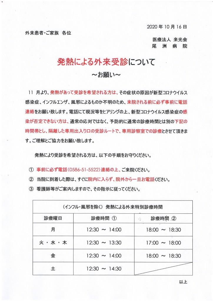 hatsunetsu_jpg
