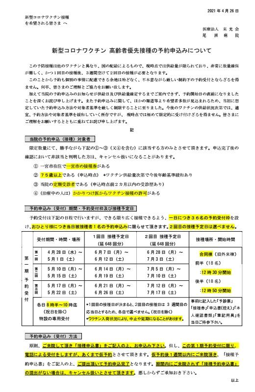 covid19_vaccine202104yoyakuuketsuke
