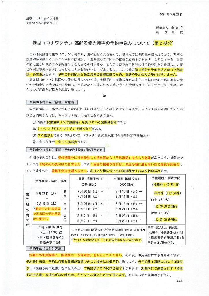 covid19_vaccine_yoyaku202105uketsuke