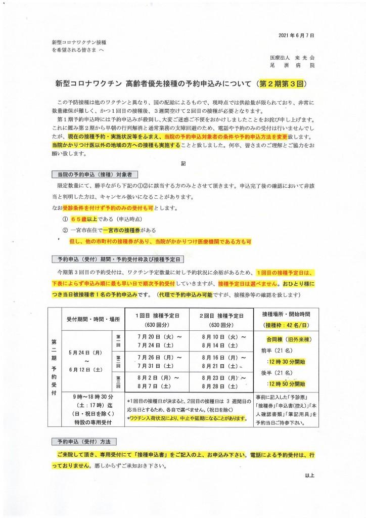 covid19_vaccine_yoyaku202106uketsuke2