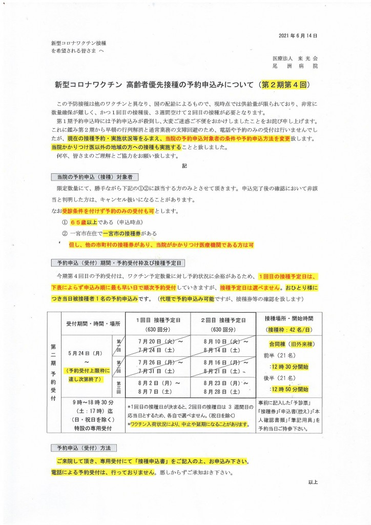 covid19_vaccine_yoyaku202106uketsuke3
