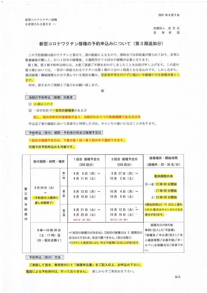 covid19_vaccine_yoyaku202109uketsuke5